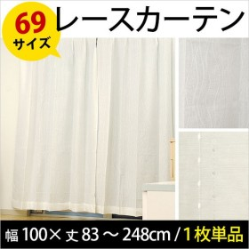 ミラーレースカーテン レースカーテン 幅100×丈83〜248cm 1枚単品