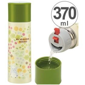 ■在庫限り・入荷なし■水筒 ステンレスマグボトル 直飲み&コップ付 2ウェイ中栓 となりのトトロ ガーデン 370ml