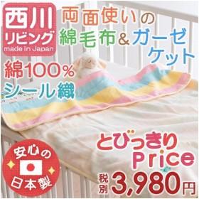 b9b29bf6e15e91 ベビー タオルケット 東京西川 今治タオル 日本製 綿100% moussepuff ...