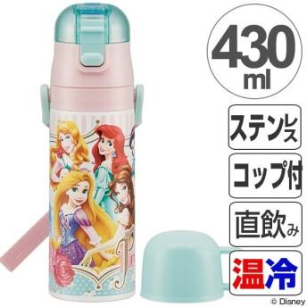 水筒 子供 ディズニープリンセス ステンレスボトル 直飲み&コップ付 2ウェイ中栓 430ml ( 保温 保冷 ステンレス )