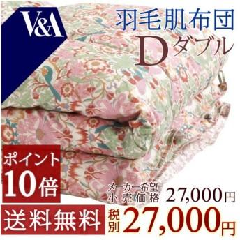全品P5倍★羽毛布団 夏 ダブル 日本製 ロマンス小杉 ウォッシャブル ホワイトダウン85%羽毛肌布団ダブルサイズ