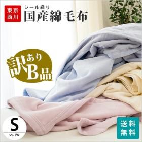 訳あり品 綿毛布 シングル 東京西川 日本製 シール織り綿毛布 色柄おまかせ ブランケット