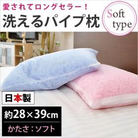 枕 まくら 洗える枕 パイプ枕 ジュニア 子供 28×39cm 日本製 ソフトパイプ ウォッシャブル まくら 高さ調整 調節 快眠枕
