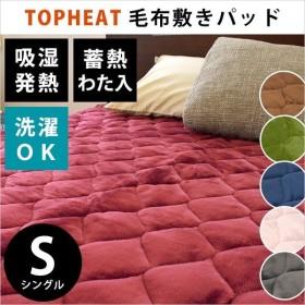 あったか敷きパッド シングル 吸湿 発熱 フランネル 蓄熱わた入り 洗える 毛布 敷パッドシーツ