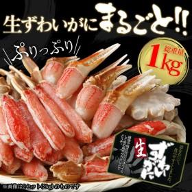 在庫限り特価 生ずわいがに 鍋セット 900g総重量約1kg ズワイガニ ずわい蟹 かに カニ むき身 ポーション ギフト