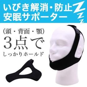 いびき対策 美顔用 顎固定サポーター 安眠サポーター  いびき防止グッズ 無呼吸 症候群 フェイスサポーター 快眠サポーター 矯正 CPAP 治療 口呼吸 防止 安眠