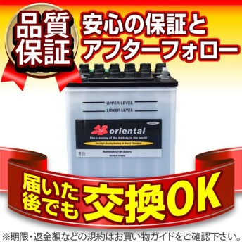 自動車用バッテリー オリエンタル 30A19L