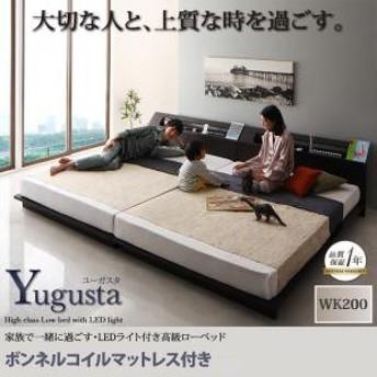 家族で一緒に過ごす・LEDライト付高級ローベッド Yugusta ユーガスタ ボンネルコイルマットレス付 ワイドK200