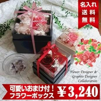 おまけ付 プリザーブドフラワーボックス小 バラ 薔薇 アジサイ 敬老の日 ギフト 名入れ 還暦祝い 喜寿祝い 母の日 結婚祝い