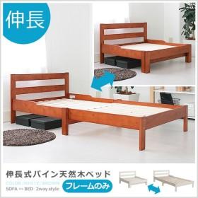 ベッド 伸長式すのこベッド パイン天然木無垢 シングル すのこベッド (D)