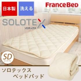 ソロテックスベッドパッドの敷きパッド 低反発性の機能繊維を使用したベッドパット 身体の圧力をやさしく分散する敷パッド