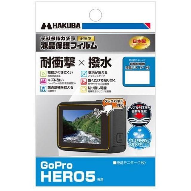 ハクバ DGFS-GHERO5 GoPro HERO5 専用 液晶保護フィルム 耐衝撃タイプ