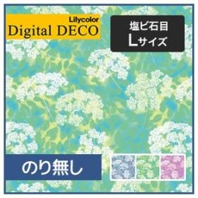 壁紙 のり無し壁紙 リリカラ デジタル・デコ Nature World Viburnum 塩ビ石目 LサイズD8011WL/D8013WL