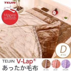 9/12〜9/14プレミアム会員5%OFF★ 毛布 TEIJIN V-lap(R) あったか毛布 ダブル 軽量 掛け毛布
