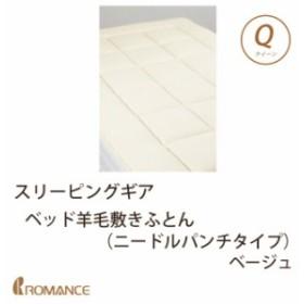 スリーピングギア ベッド羊毛敷きふとん(ニードルパンチタイプ) クイーン ベージュ 京都 ロマンス小杉