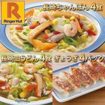 リンガーハット よりどりセット 長崎ちゃんぽん 4食 + 長崎皿うどん 4食 + ぎょうざ 餃子 12個×4パック 詰め合わせ