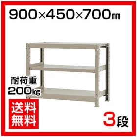 本体 スチールラック 軽中量 200kg-単体 3段/幅900×奥行450×高さ700mm/KT-KRS-094507-S3