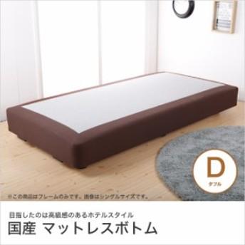 ダブルベッド ウッドボトム ホテルベッド ベッドフレームのみ キャスター付き 日本製 国産 高級 ボトム ベッド