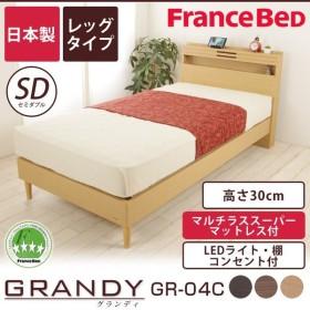 フランスベッド グランディ レッグタイプ セミダブル 高さ30cm マルチラスマットレス(MS-14)付 日本製 GR-04C GRANDY  棚付 コンセント付 LED 脚付き ベット