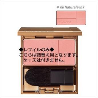 ♪ レフィル #06 Natural Pink LUNASOL ルナソル カラーリングシアーチークス <チークカラー・パウダーチーク><カネボウ>