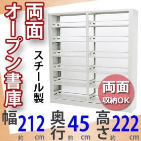 書庫 白 ホワイト スチール製 両面オープン書庫 W212×D45×H222 重量ラック スチールラック 重量 メタルラック sy05whhoujin