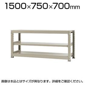 本体 スチールラック 中量 500kg-単体 3段/幅1500×奥行750×高さ700mm/KT-KRL-157507-S3