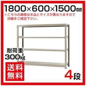本体 スチールラック 中量 300kg-単体 4段/幅1800×奥行600×高さ1500mm/KT-KRM-186015-S4