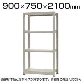 本体 スチールラック 中量 300kg-単体 4段/幅900×奥行750×高さ2100mm/KT-KRM-097521-S4