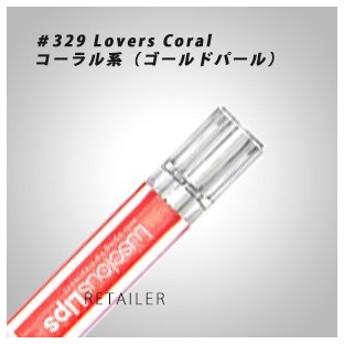 ♪ #329 コーラル系 INFRACYTE ラシャスリップス 7ml #329 コーラル系<リップ美容液><リップグロス><Luscious Lips>