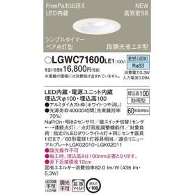 パナソニック LGWC71600LE1 軒下用ダウンライト 天井埋込型 LED(昼白色) 浅型10H・高気密SB形・拡散(マイルド配光) 防雨型 [∀∽]