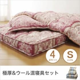 寝具セット 4点セット シングルサイズ 極厚敷き布団 ウール混掛け布団 枕 枕カバー 防ダニ