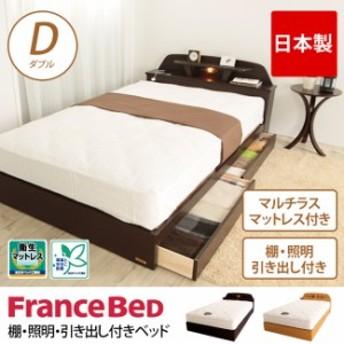 フランスベッド 収納付きベッド ダブル マルチラスマットレス付き 棚付き 照明付き コンセント付き 収納ベッド 木製ベッド