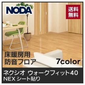フローリング材 NODA(ノダ) ネクシオ ウォークフィット40床暖房防音フロア  NEXシート貼り 横溝なし(床暖房対応)防音フロア1坪NW40DS2-BK/NW40DS2-WA