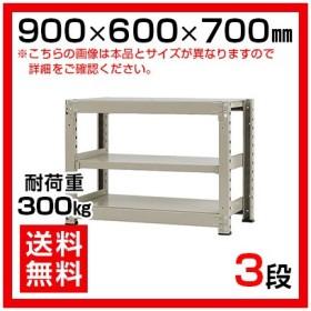 本体 スチールラック 中量 300kg-単体 3段/幅900×奥行600×高さ700mm/KT-KRM-096007-S3