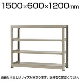 本体 スチールラック 中量 500kg-単体 4段/幅1500×奥行600×高さ1200mm/KT-KRL-156012-S4