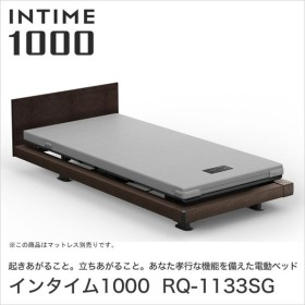 パラマウントベッド インタイム1000 電動ベッド シングル 1+1モーター INTIME1000 RQ-1133SG