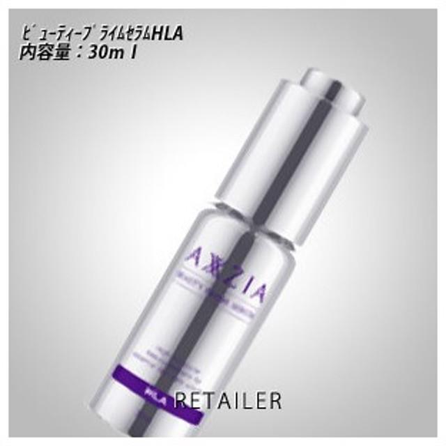 ♪【AXXZIA】アクシージア ビューティープライムセラムHLA 30ml<美顔器用導入美容液><スキンケア><美容液>