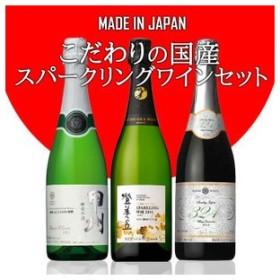 ワインセット うきうきワインの玉手箱厳選 こだわりの国産スパークリングワイン3本セット