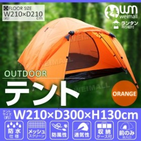 テント本体 キャンプ用品 キャンピングテント ドーム型 3人用 防水 アウトドアフェス花見 レジャー