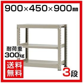 本体 スチールラック 中量 300kg-単体 3段/幅900×奥行450×高さ900mm/KT-KRM-094509-S3