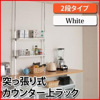 天井突っ張り式カウンター上ラック 2段タイプ ホワイト NJ-0226br[送料無料]