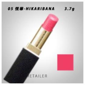 ♪ #05恍華-HIKARIBANA SUQQU スック  モイスチャー リッチ リップスティック 3.7g 05恍華-HIKARIBANA<リップスティック><カーネーションピンク>