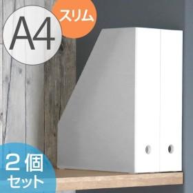 ファイルケース 約 幅8×奥行25×高さ32cm ステイト スリム 縦型 前開き 2個セット ( 収納 インテリア 白 ファイルボックス ファイルスタンド )
