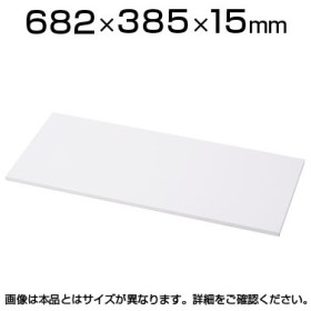 L6 棚板 幅682×奥行385×高さ15mm ホワイト PL-L6-Q70TT