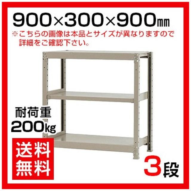 本体 スチールラック 軽中量 200kg-単体 3段/幅900×奥行300×高さ900mm/KT-KRS-093009-S3