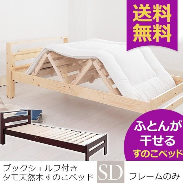 ベッド 布団が干せる天然木すのこベッド セミダブルベッド ベッド下収納(D)