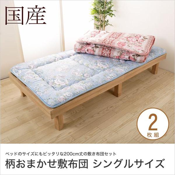 『洋セット』 NTT-3YSI ・シングル シンサレート布団 (掛け布団、寝具) 【送料無料】