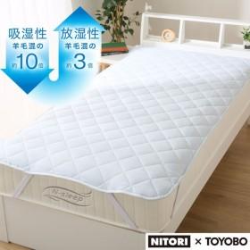 ベッドパッド シングル さらさら ベッドパッド シングル (ブレス3 S) ニトリ 『1年保証』 『玄関先迄納品』