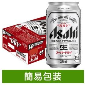 アサヒ スーパードライ 1ケース350ml缶×24本 (ビールケース販売 お中元 お歳暮) 簡易包装対応可 同梱不可 商品代引利用不可