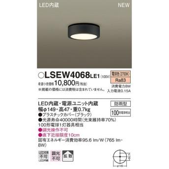 パナソニック LSEW4068LE1 ダウンシーリング 天井直付型 LED(電球色) 拡散タイプ 防雨型 [∽]